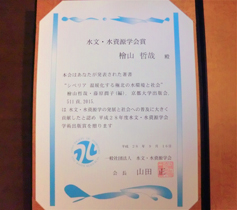 Honorary Scholarly Publishing Award certificate awarded by the Japan Society of Hydrology and Water Resources