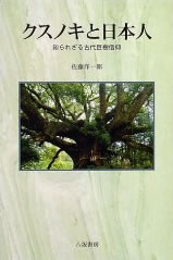 Kusunoki to Nihonjin (Camphor Trees and the Japanese)