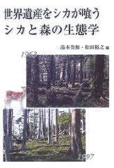 Sekai Isan o Shika ga Kuu (Deer Eats the World's Heritage)