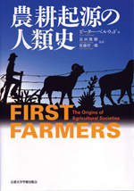 Noko Kigen no Jinruishi (Japanese Title) First Farmers: The Origins of Agricultural Societies (English Title)