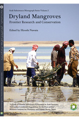 Dryland Mangroves: Frontier Research and Conservation, Arab Subsistence Monograph Series Volume 2