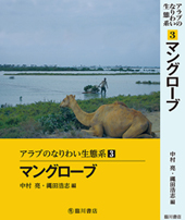 Arab Subsistence Ecosystem Series Vol. 3『Mangroves』