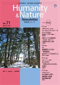 地球研ニュース(Humanity & Nature Newsletter)No.71