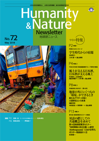 地球研ニュース(Humanity & Nature Newsletter)No.72