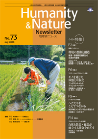 地球研ニュース(Humanity & Nature Newsletter)No.73
