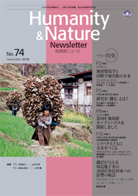 地球研ニュース(Humanity & Nature Newsletter)No.74