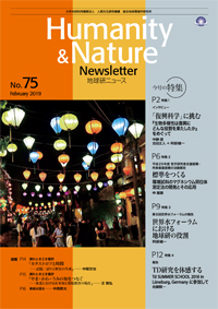 地球研ニュース(Humanity & Nature Newsletter)No.75