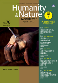地球研ニュース(Humanity & Nature Newsletter)No.76