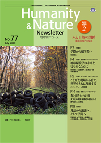 地球研ニュース(Humanity & Nature Newsletter)No.77