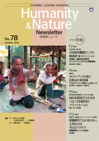 地球研ニュース(Humanity & Nature Newsletter)No.78