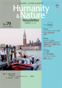 地球研ニュース(Humanity & Nature Newsletter)No.79