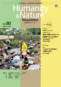 地球研ニュース(Humanity & Nature Newsletter)No.80