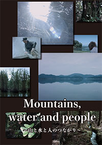 Mountains, water and people 〜山と水と人のつながり〜