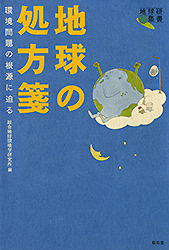Chikyu no Shohosen (A Prescription for Earth: Closing in on the Source of Environmental Problems)