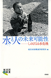 Mizu to Hito no Mirai Kanousei (The Futurability of Water and Humankind: Looming Water Crisis)