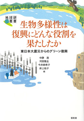 Role of biodiversity in recovery after disaster: Green reconstruction from the Great East Japan Earthquake